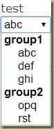 グループ化したセレクトボックス実行結果